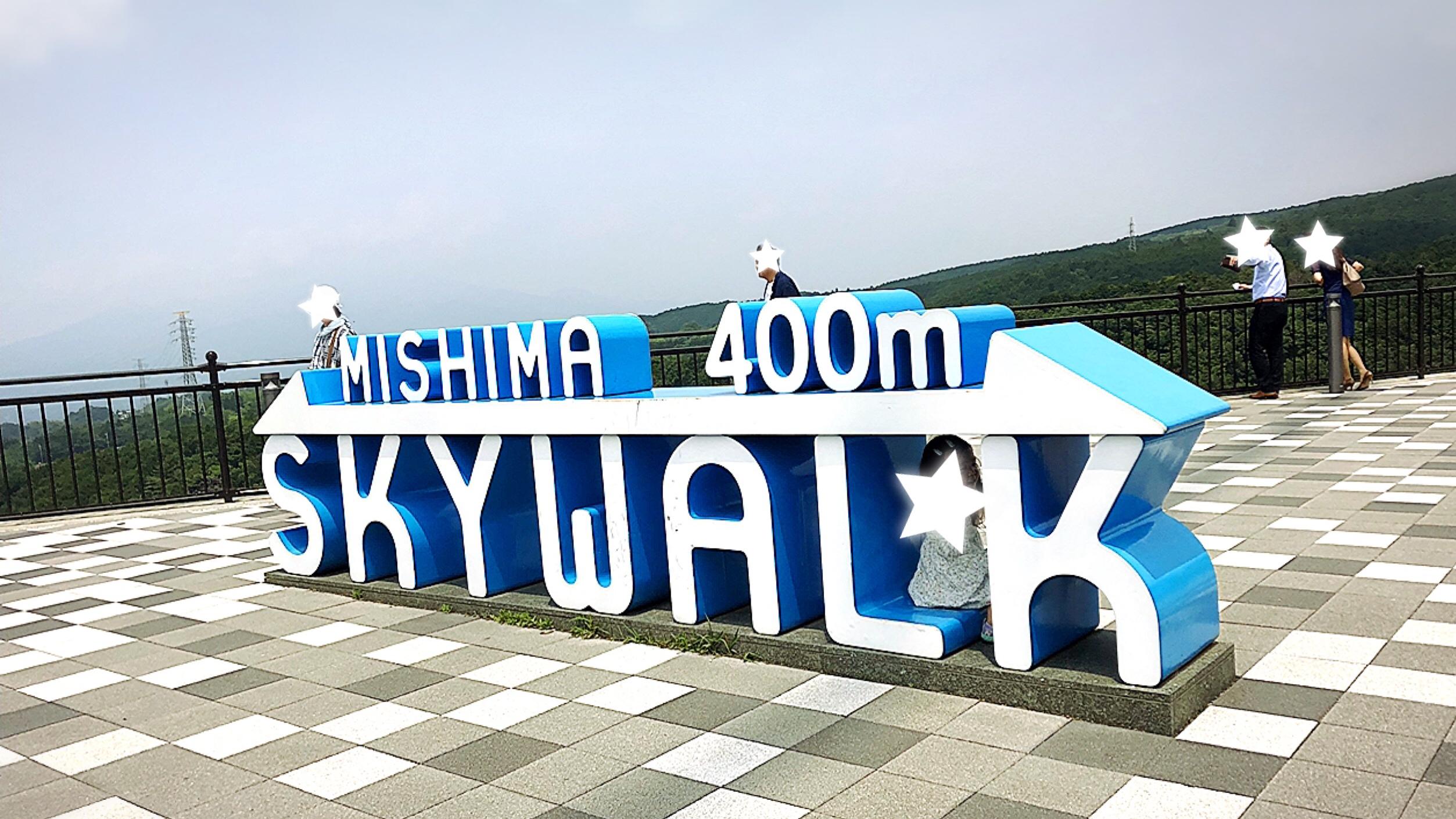 【静岡・三島】箱根のすぐ近く♩日本一長い吊り橋「三島スカイウォーク」に行ってきました!_1