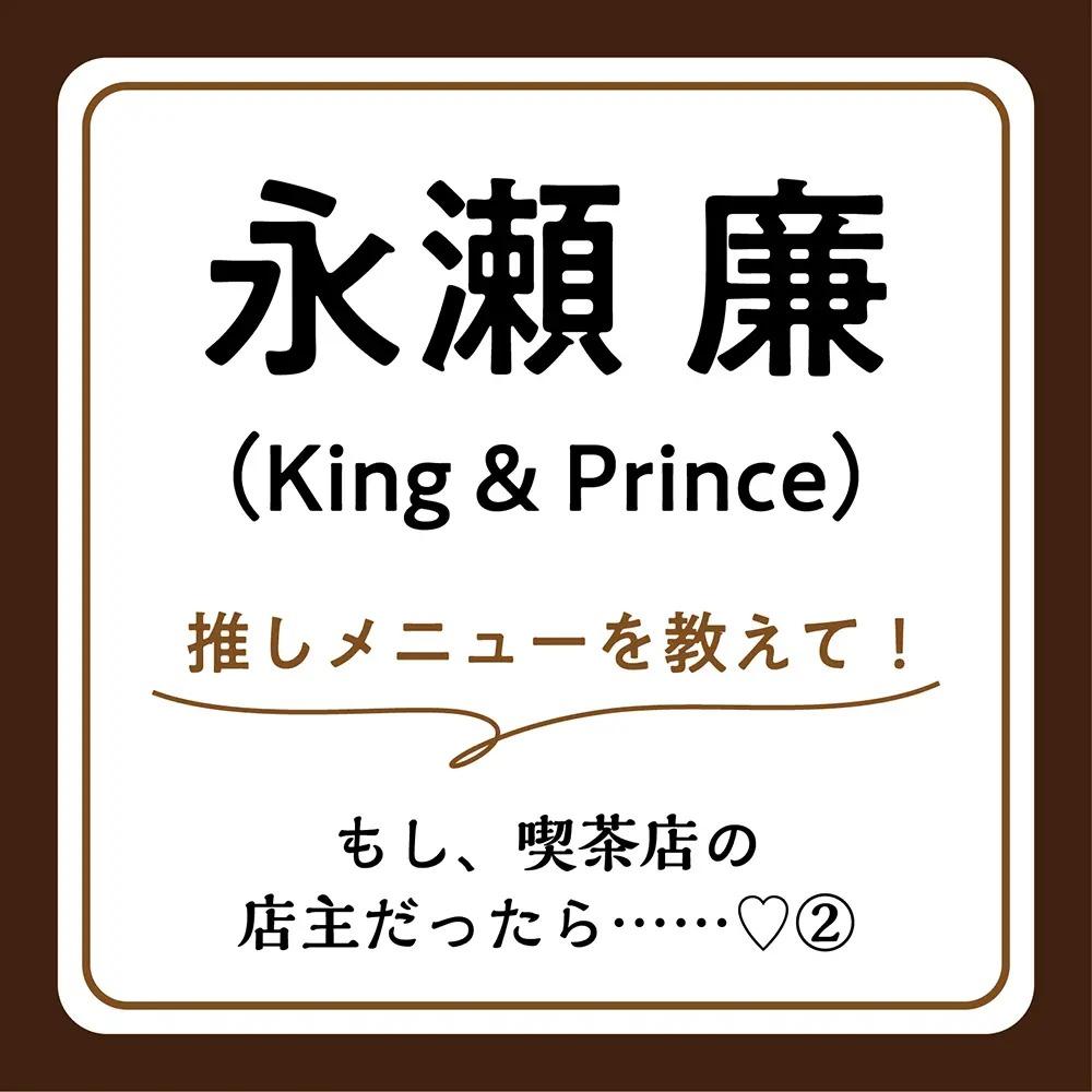 King & Princeの永瀬廉さんインタビュー