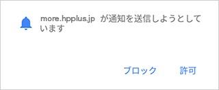 【Webプッシュ通知のお知らせ】_9