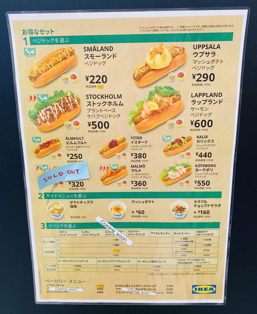 【IKEA渋谷】安すぎてヤバい!と大人気★コスパ最強《ベジドッグ》は絶対食べて♡_3