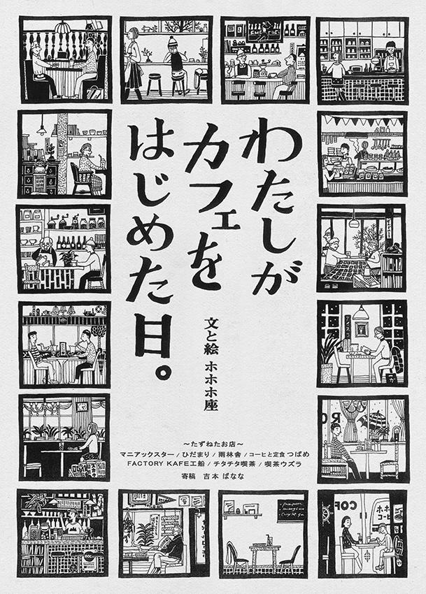 今月のオススメ★BOOK 『さよならは明日の約束』『わたしがカフェを始めた日。』『北欧女子オーサが見つけた日本の不思議』_2