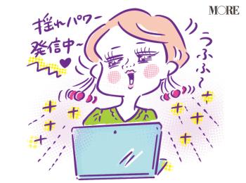 オンライン恋活・婚活で気をつけるべきポイントを、経験者が語る! 好感度がUPする行動は「笑顔で、大きく相づちを打つこと」