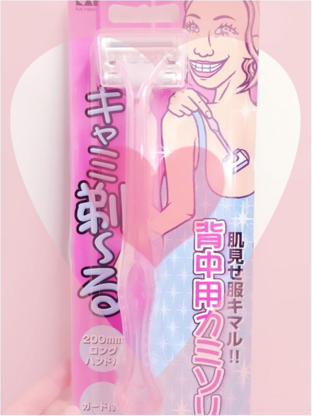 「せな毛」の悩み、たった432円で解決!?♡_1