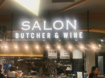 【SALON BUTCHER&WINE】ニュウマン横浜の美味しい○○屋さんに初潜入!