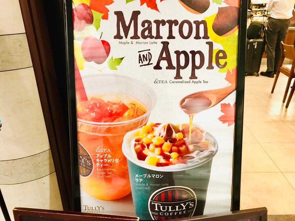 【タリーズ】絶対美味しい!秋の新作《メープルマロンラテ》を早速飲んでみました♡_1