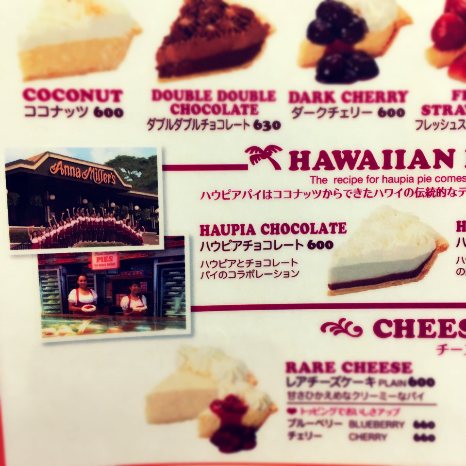 【ハワイの伝統の味、ハウピアパイって??】アメリカンホームメイドパイをぺろり♡_4