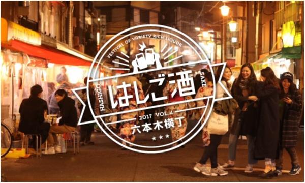 【12/10(日)限定!】恋人がいる人は立入禁止! 『六本木横丁』一夜限りの『出会いのはしご酒』でクリぼっちを回避せよ♡_1