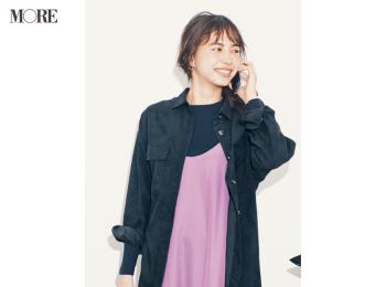 【今日のコーデ】<井桁弘恵>甘いキャミワンピースにはシャツジャケットでこなれ感をひとさじ