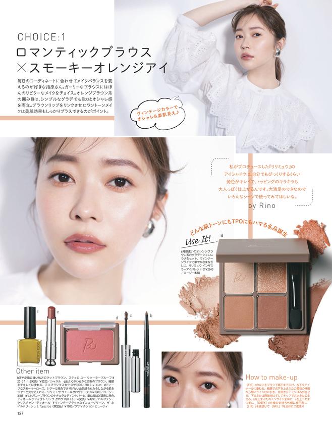 指原莉乃さん初登場! さっしーと夏服と夏メイク(2)
