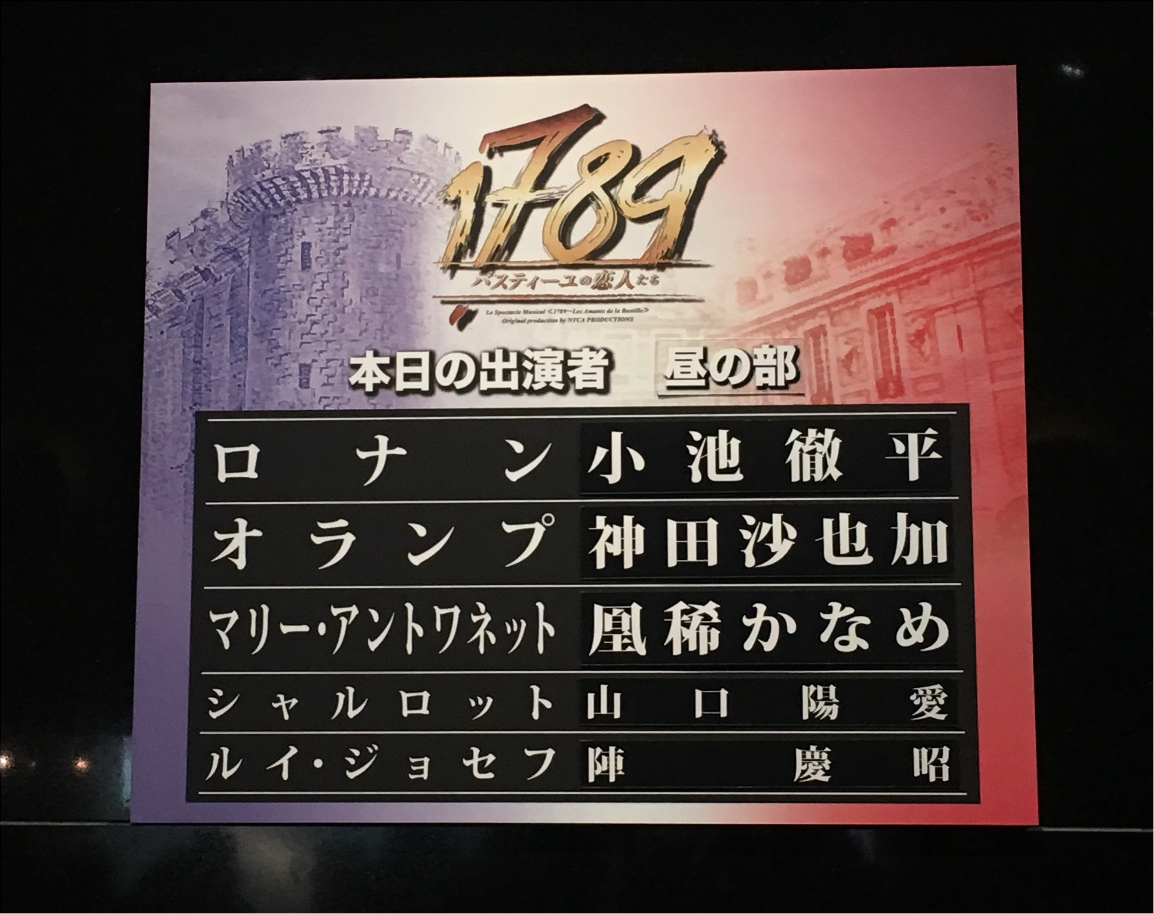 待望の再演。ミュージカル「1789ー バスティーユの恋人たち ー」を観劇してきました!_2