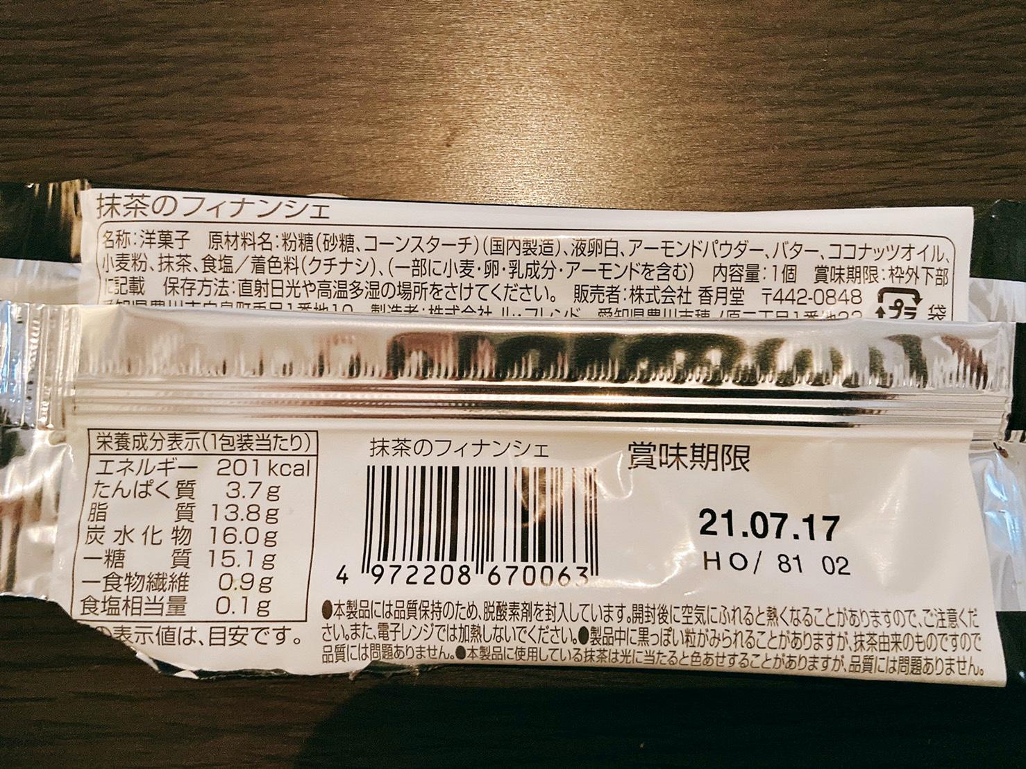 【新発売】抹茶焼き菓子3種食べ比べ!ファミマの宇治抹茶づくしレポ第2弾【食レポ】_11