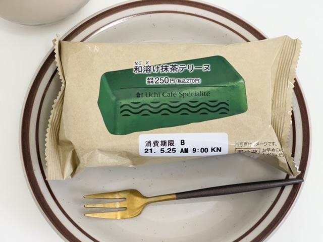 【ローソン】和溶け抹茶テリーヌが濃厚美味♡本格カフェ気分が味わる!_1