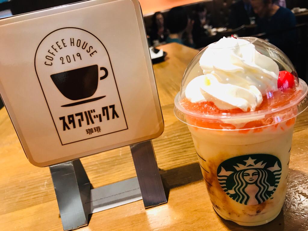 【スタバ】レトロ感溢れる喫茶店登場!?《プリンアラモードフラペチーノ》が想像超えのクオリティ♡_5