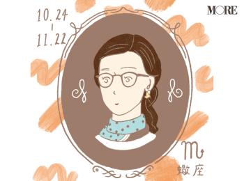 【星座占い】今月の蠍座(さそり座)の運勢☆MORE HAPPY☆占い<10/28~11/26>