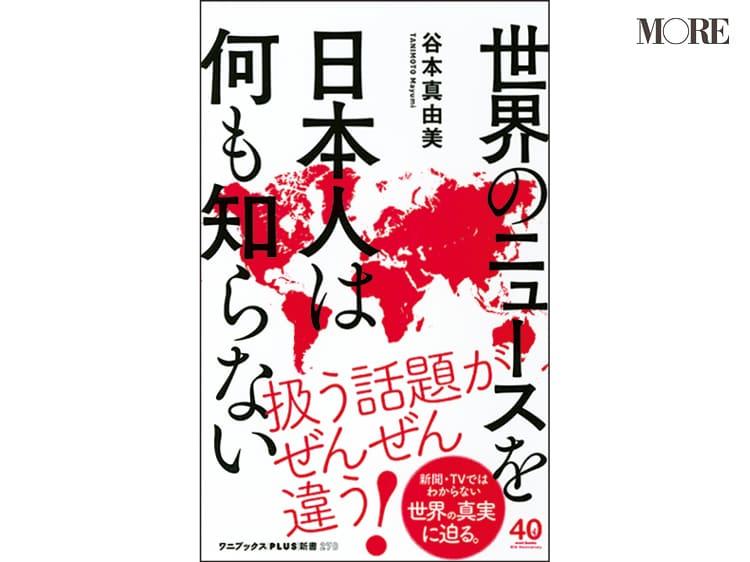 世界のニュースを日本人は何も知らない 谷本真由美