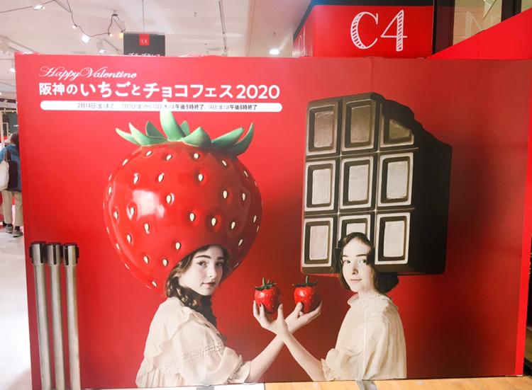 【バレンタイン】いちごがいっぱいのバレンタインフェス@阪神梅田♡♡_1