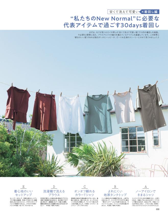 安くて、洗えて、可愛い服こそ正義!(3)