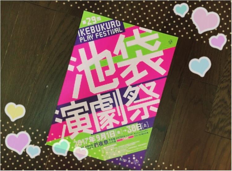 【芸術の秋】池袋演劇祭審査員になりました!_1