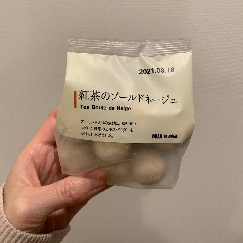 【無印良品】購入品紹介~年末買出しのオススメ!~_4
