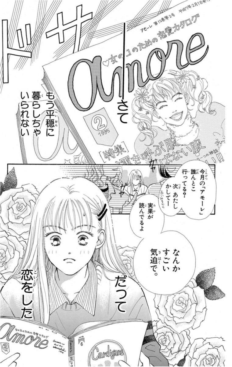 """王道恋愛マンガといえば、やっぱり『恋愛カタログ』♡【モアハピ部の""""超思い入れ!""""少女マンガ】_1_2"""