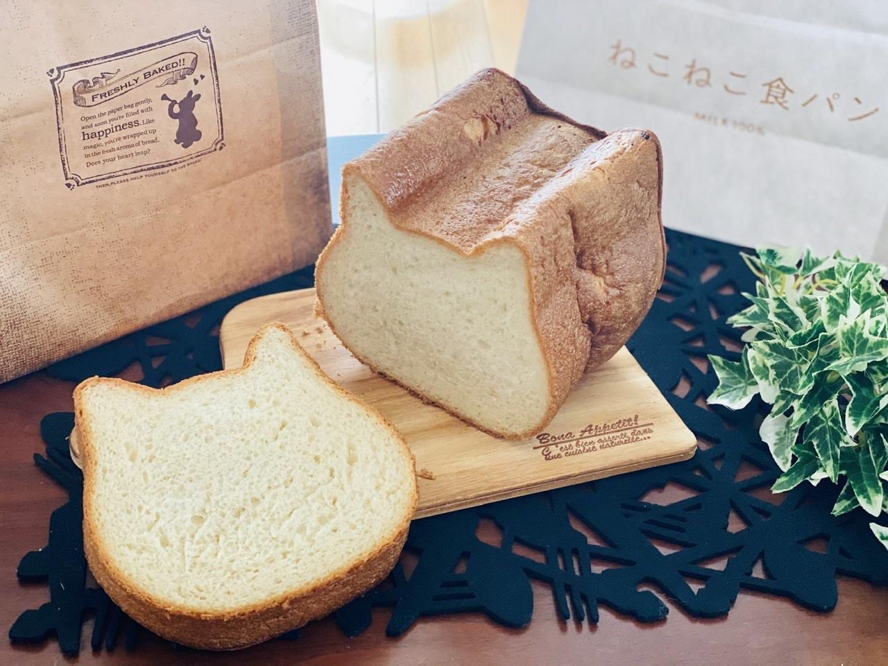 【オンライン販売開始!】可愛さ満点で売切れ続出!念願の《ねこねこ食パン》をGET♡_1