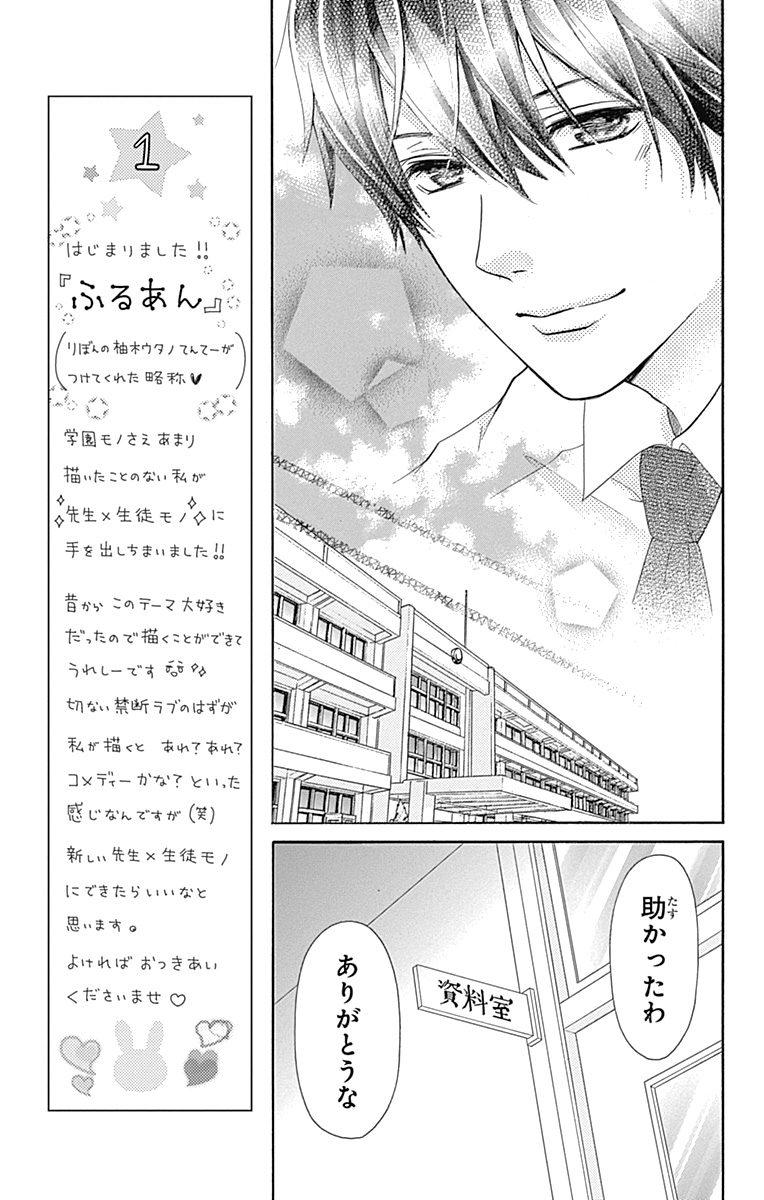 大人なのに振り回される姿にキュン♡『古屋先生は杏ちゃんのモノ』【気になるカレが天使すぎなんですけど特集】_1_24